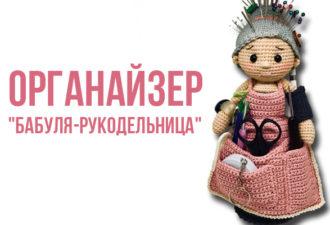 "Органайзер ""Бабуля-рукодельница"""