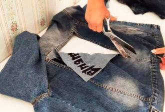 Старую джинсовую куртку не выкидываю. Делаю модную вещь за пару минут